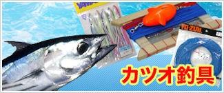 カツオ釣具