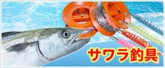 サワラ釣具