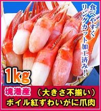 境港産 ボイル紅ずわいがに爪肉 訳あり品(大きさ不揃い) 1kg