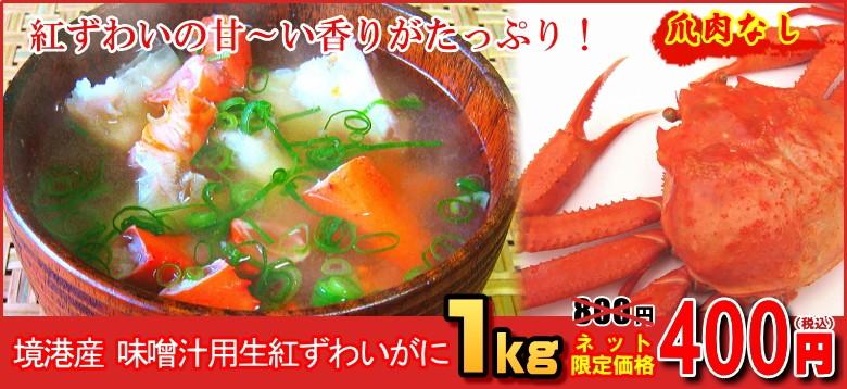 蟹の風味がたっぷり! 味噌汁用紅ずわいがに 1kg(爪肉なし)