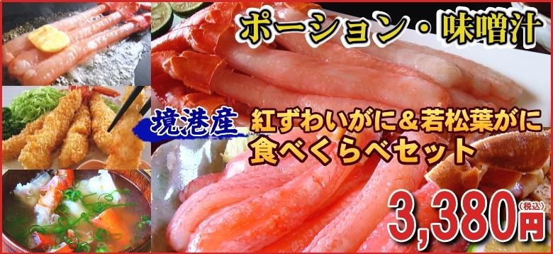 紅ズワイと若松葉ガニの贅沢な食べくらべセット! 紅ずわいがに&若松葉がに 棒ポーション・味噌汁 食べくらべセット