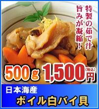 ボイル白バイ貝 500g 日本海産