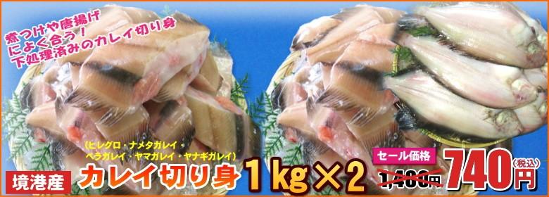 煮つけや唐揚げによく合う! 下処理済みのカレイ切り身 1kg×2