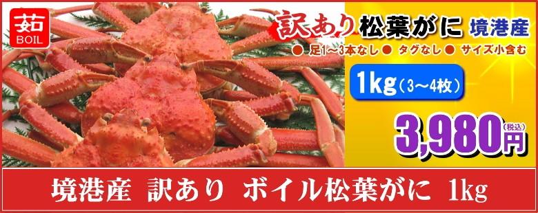 蟹の最高級『松葉がに』が手軽に楽しめるファミリーセット。訳あり ボイル松葉がに 1kg(3〜4枚)(足1〜3本なし)