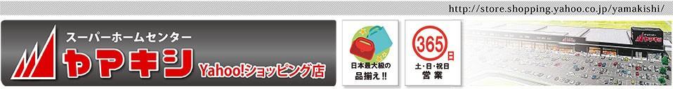 スーパーホームセンタ ヤマキシ Yahoo!ショッピング店