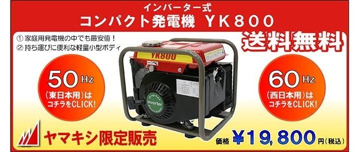 インバーター発電機 800W 小型家庭用 YK800