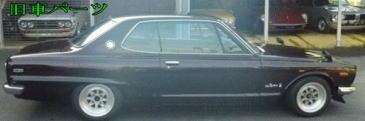旧車パーツ