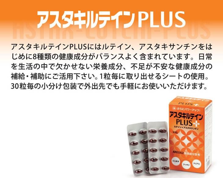 アスタキルテインPLUSにはルテイン、アスタキサンチンをはじめに8種類の健康成分がバランスよく含まれています。日常の生活の中で欠かせない栄養成分、不足が不安な健康成分の補給・補助にご活用ください。1粒毎に取り出せるシートの使用。30粒毎の小分け包装で外出先でも手軽にお使いいただけます