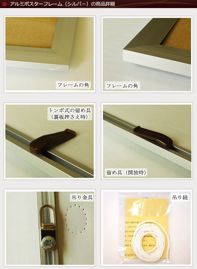 アルミポスターフレームの商品詳細・1