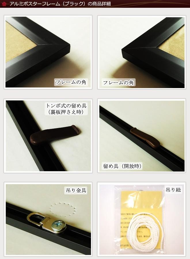 1アルミポスターフレームの商品詳細・1