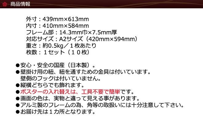 1アルミポスターフレームの商品情報
