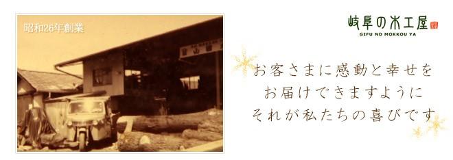 岐阜の木工屋