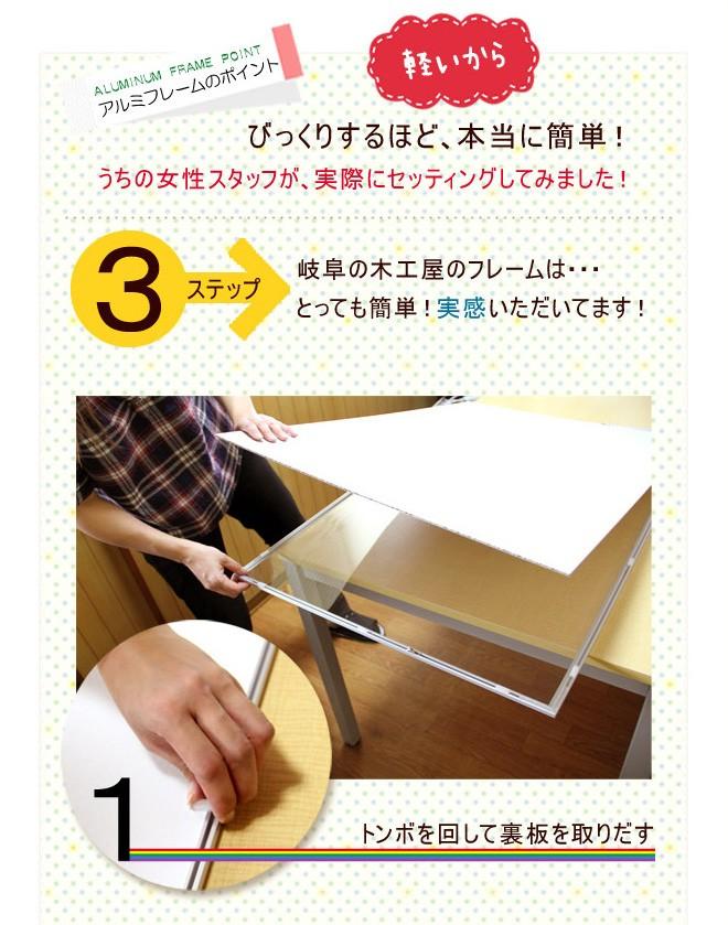 【アルミポスターフレーム】 ステップ1