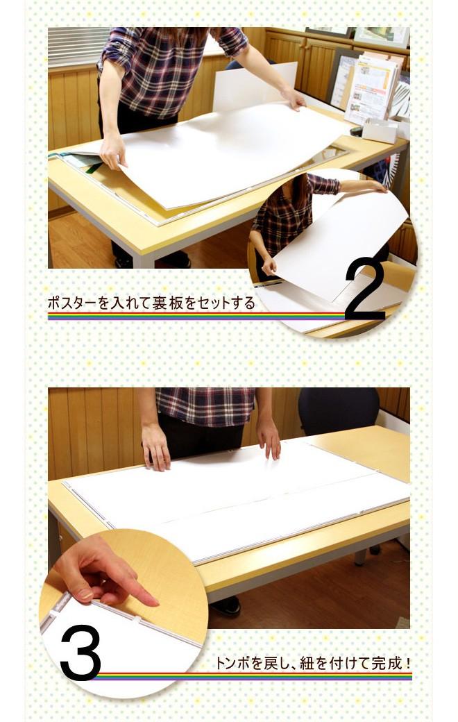 【アルミポスターフレーム】 ステップ2