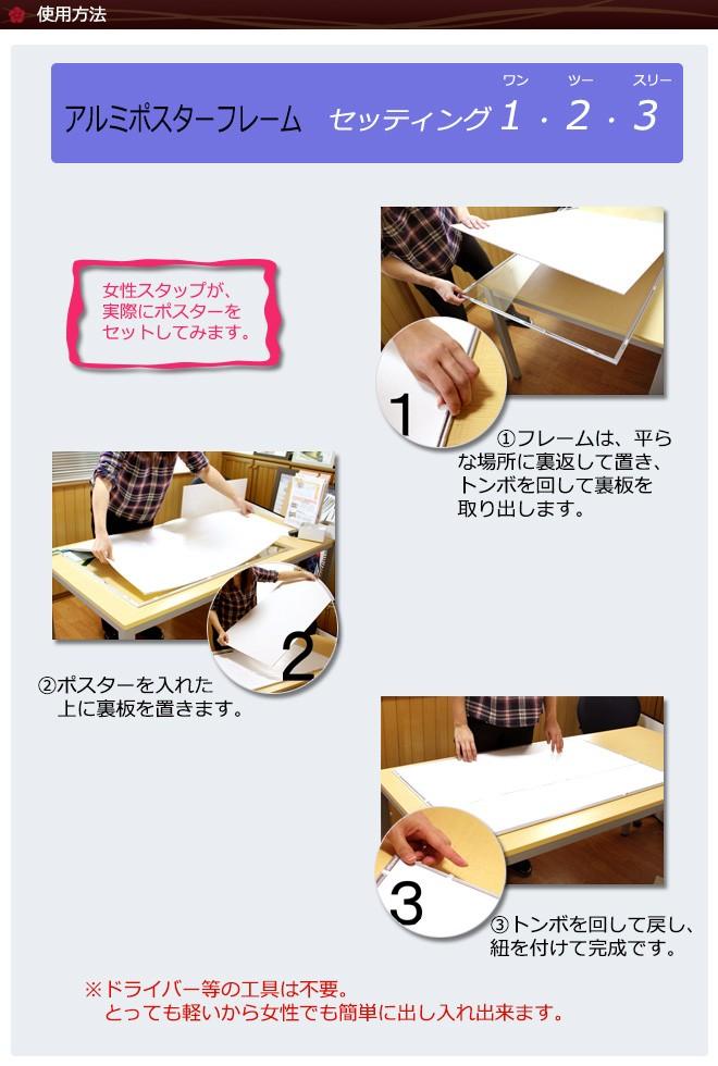 【アルミポスターフレーム】 セッティング方法