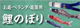 鯉のぼり(ベランダ用・庭園用)