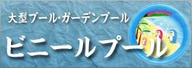ビニールプール(大型プール・ガーデンプール)