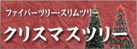クリスマスツリー(ファイバーツリー・スリムツリー)