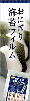 海苔フィルム