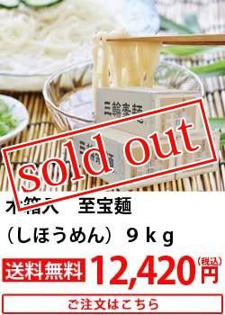 至宝麺9kg