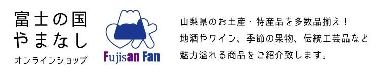 富士の国やまなしオンラインショップ