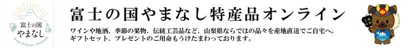富士の国やまなし特産品オンライン