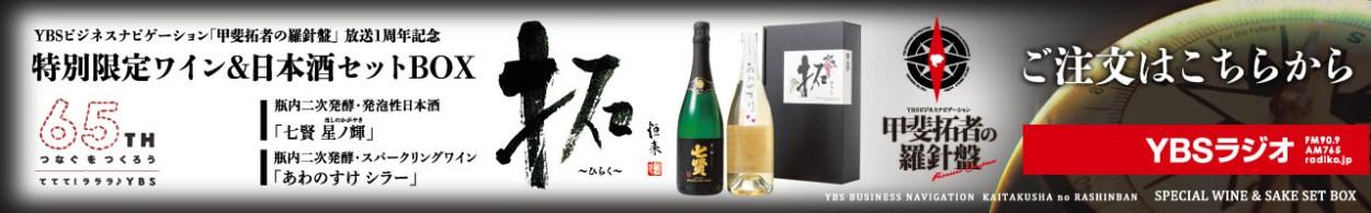 甲斐拓者t区別セット日本酒ワインスパークリング