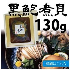 国産黒鮑 煮貝はかいや 1粒130g