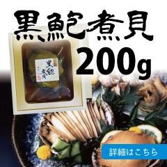 国産黒鮑 煮貝はかいや 2粒200g