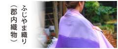 ふじやま織り(郡内織物)