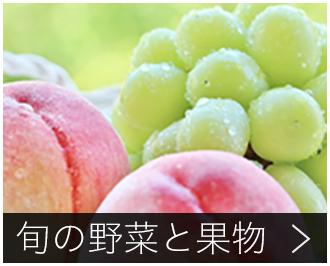 """""""旬の野菜と果物"""""""