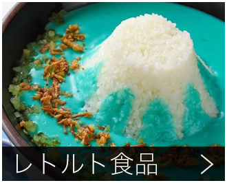 """""""レトルト食品"""""""