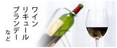 ワイン・リキュール・ブランデー