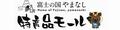 富士の国やまなし特産品モール ロゴ