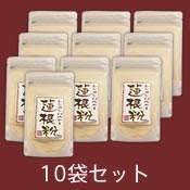 蓮根粉10袋セット