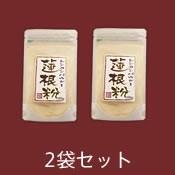 蓮根粉2袋セット