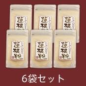 蓮根粉6袋セット