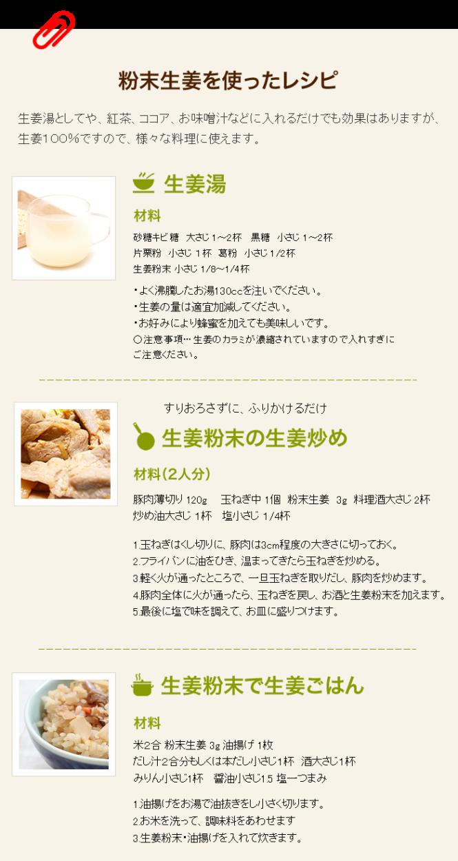 蒸し生姜粉末