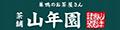 巣鴨のお茶屋さん山年園 ロゴ