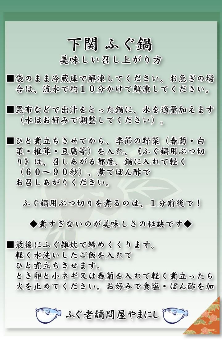 ふぐ鍋調理レシピ