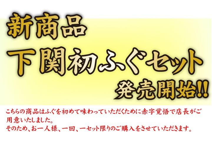 下関初ふぐセット開発秘話02