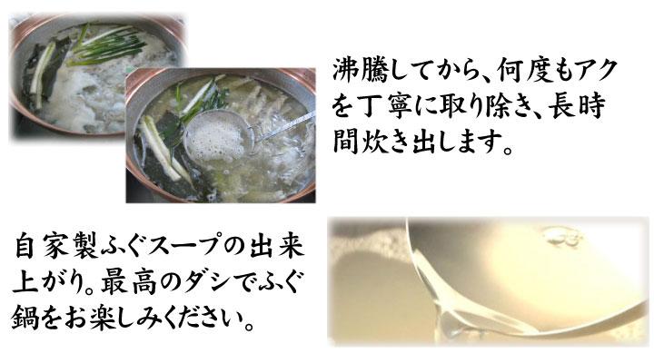 てっちりしゃぶ鍋、こだわりの商品詳細−ふぐスープ2