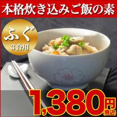 ふぐの炊き込みご飯の素・3合用