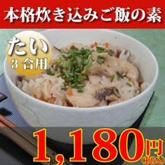 鯛の炊き込みご飯の素・3合用