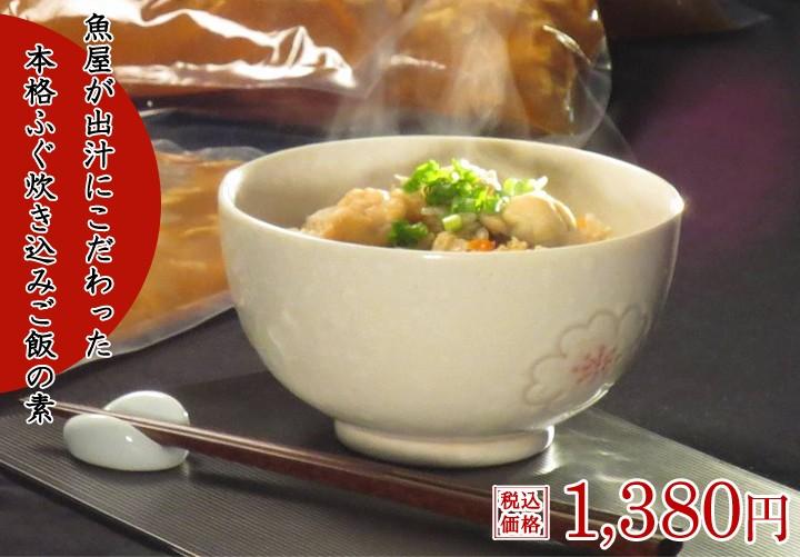 ふぐ炊き込みご飯 税込1,380円