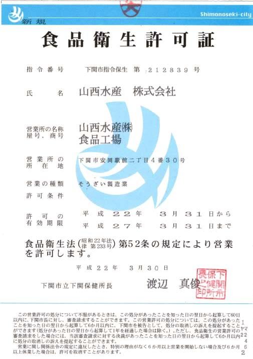 惣菜製造業許可証