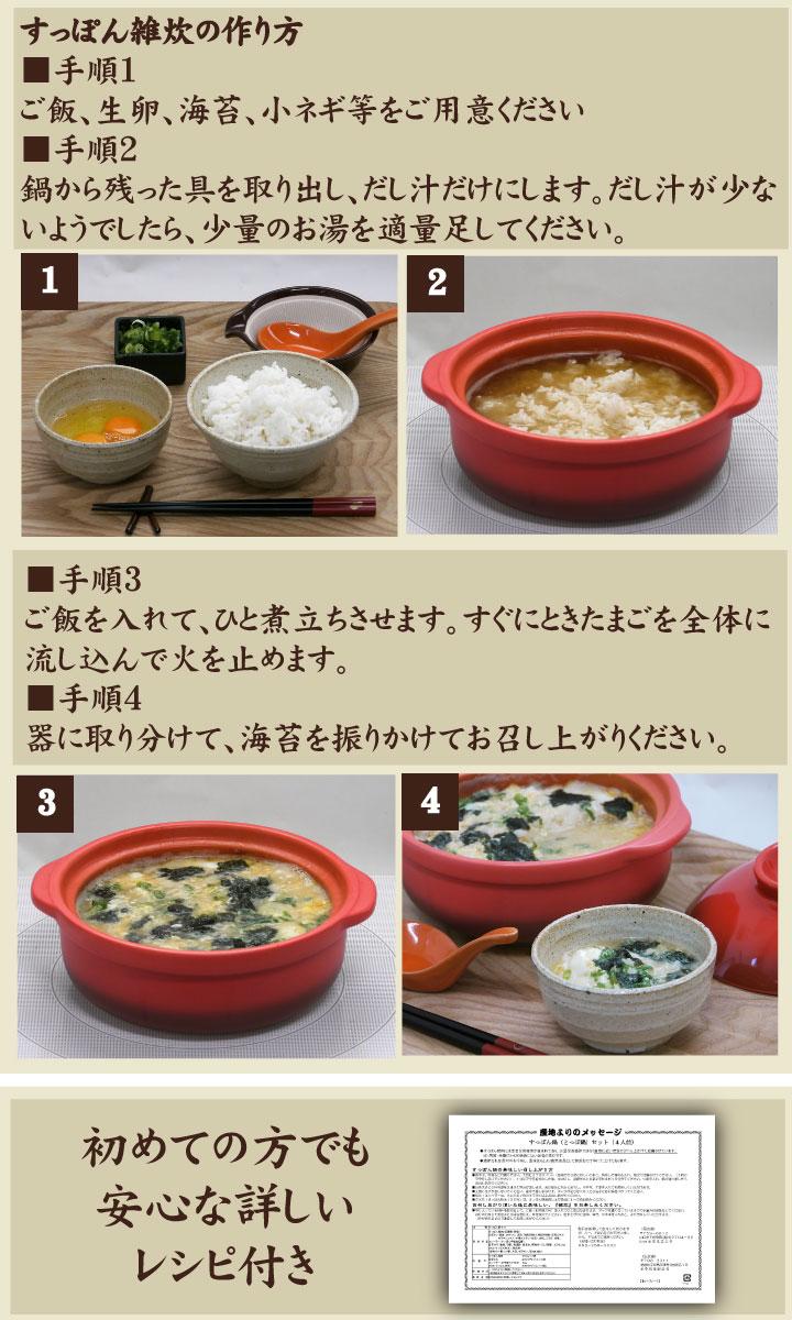 〆は雑炊で−作り方01
