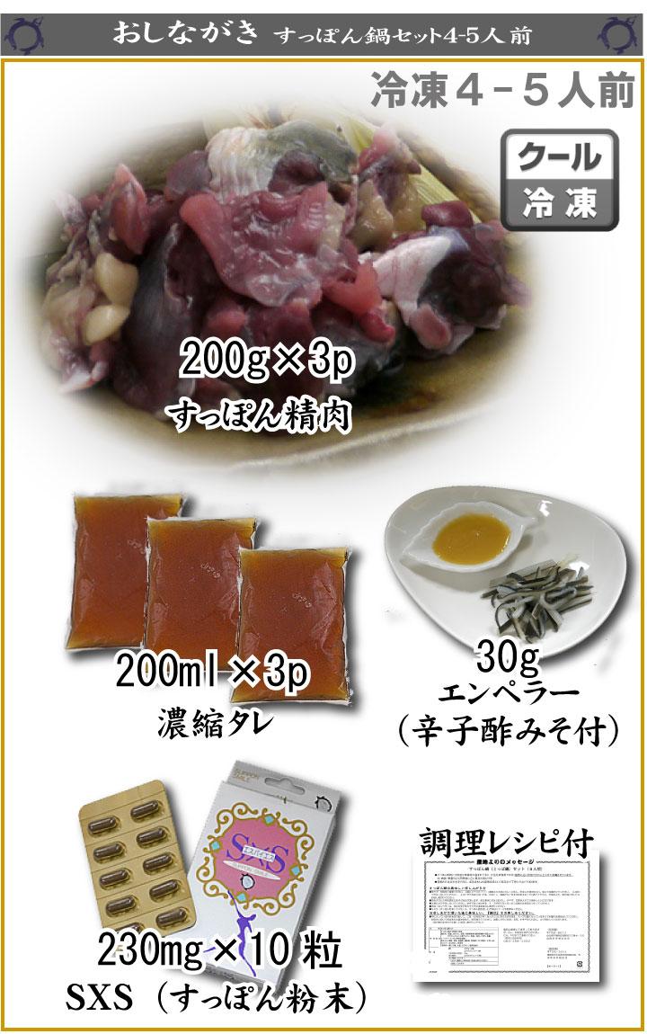 すっぽん鍋商品詳細