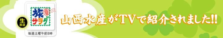 山西水産がTV・旅サラダ・全国放送で紹介されました