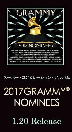 2017 GRAMMY(R)ノミニーズ